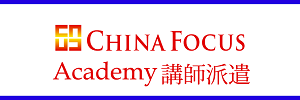 China Focus Academy(講師派遣)