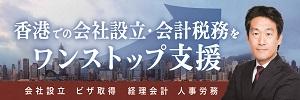 香港進出サポート