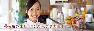 飲食店のアメリカ進出開業サポート