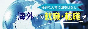 アジア就職・転職サポートセンター