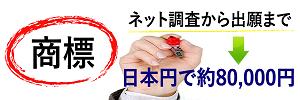 中国商標なび