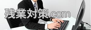 残業対策.com
