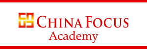 China Focus Academy