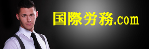 国際労務.com