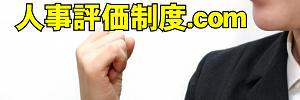 人事評価制度.com