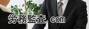 労務監査.com