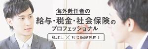海外赴任.com